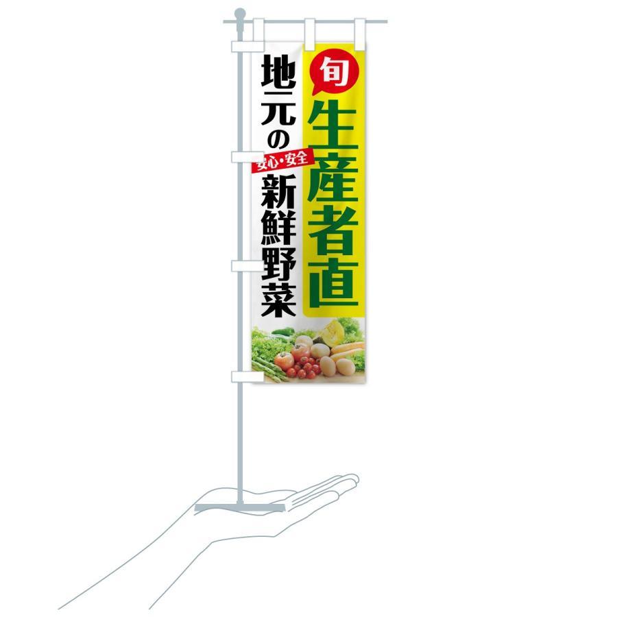 のぼり旗 地元の新鮮野菜 goods-pro 20