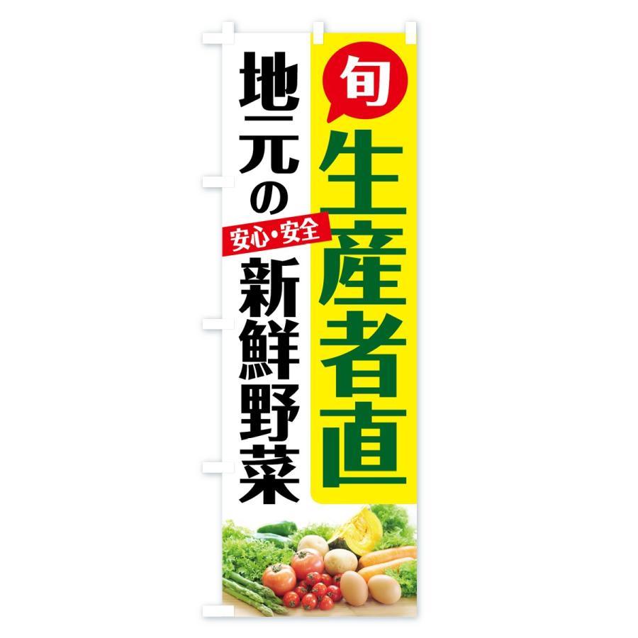 のぼり旗 地元の新鮮野菜 goods-pro 04