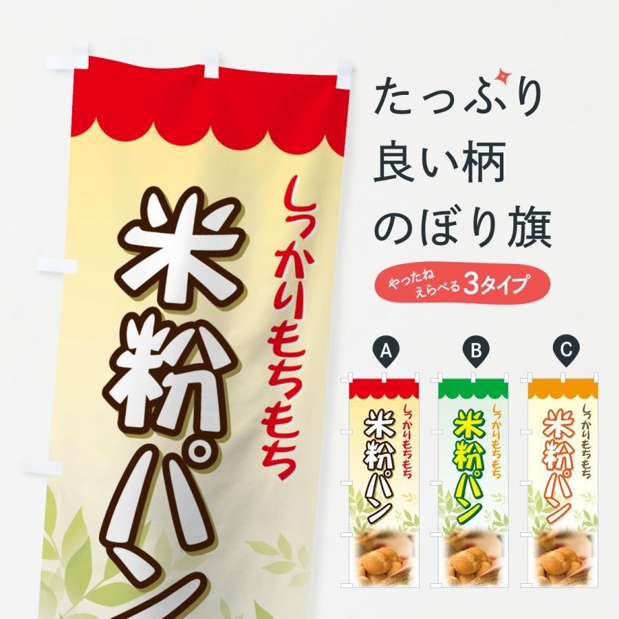 のぼり旗 米粉パン|goods-pro