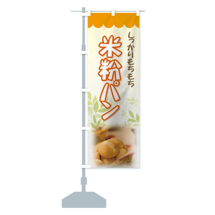 のぼり旗 米粉パン|goods-pro|15