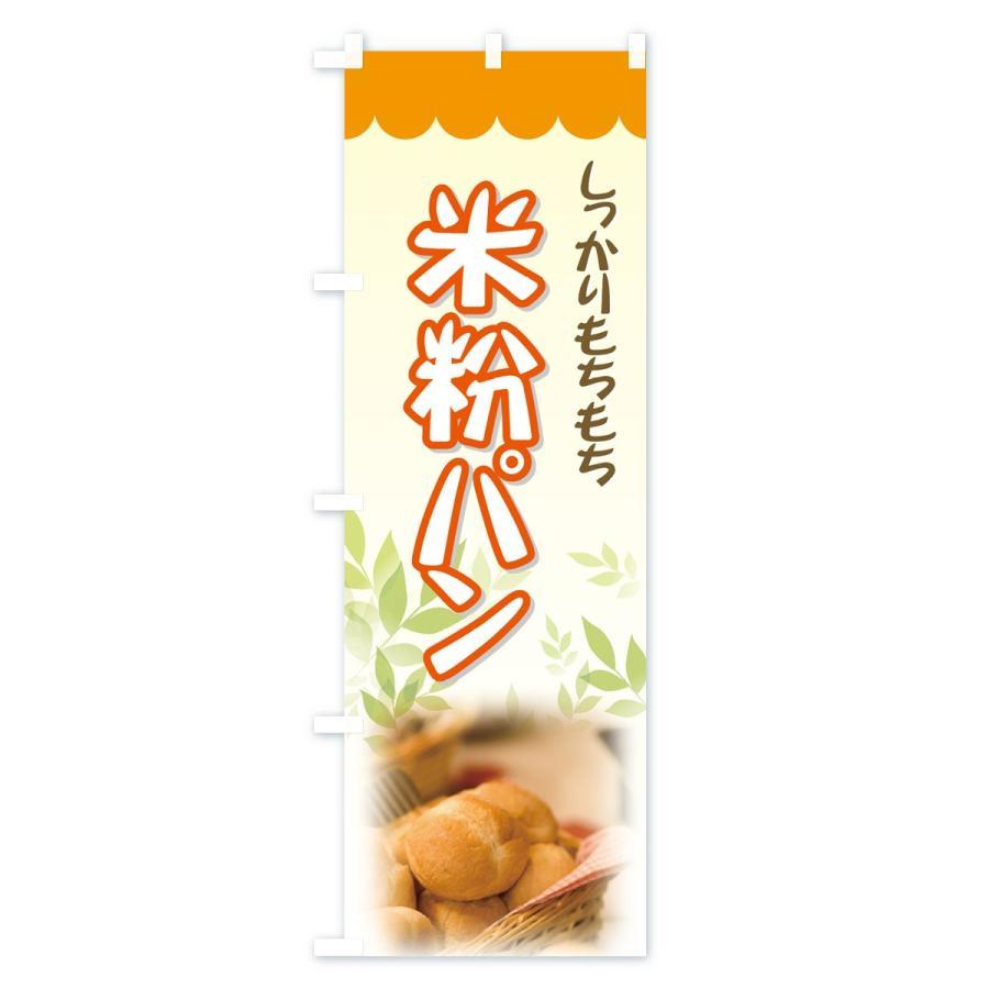 のぼり旗 米粉パン|goods-pro|04