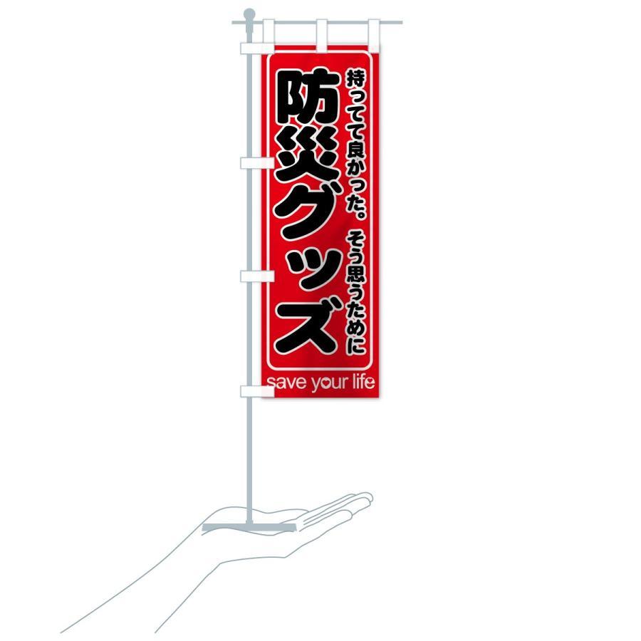 のぼり旗 防災グッズ|goods-pro|16