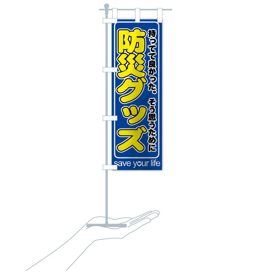のぼり旗 防災グッズ|goods-pro|17