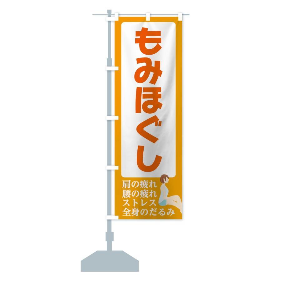 のぼり旗 もみほぐし|goods-pro|13