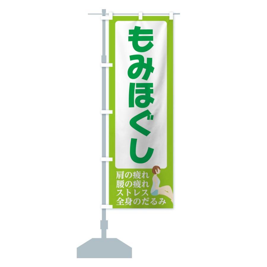 のぼり旗 もみほぐし|goods-pro|15