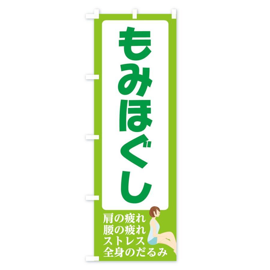 のぼり旗 もみほぐし|goods-pro|04