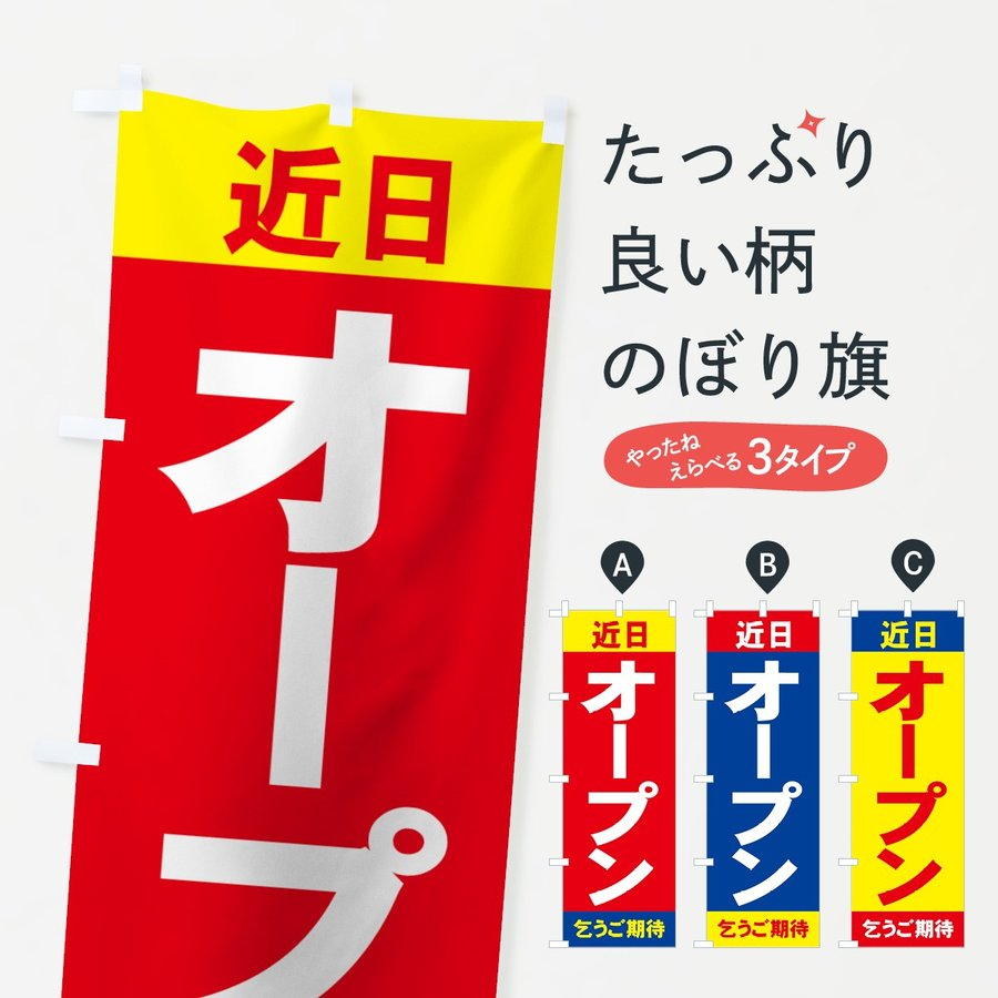 のぼり旗 近日オープン goods-pro