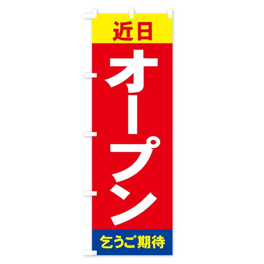 のぼり旗 近日オープン goods-pro 02