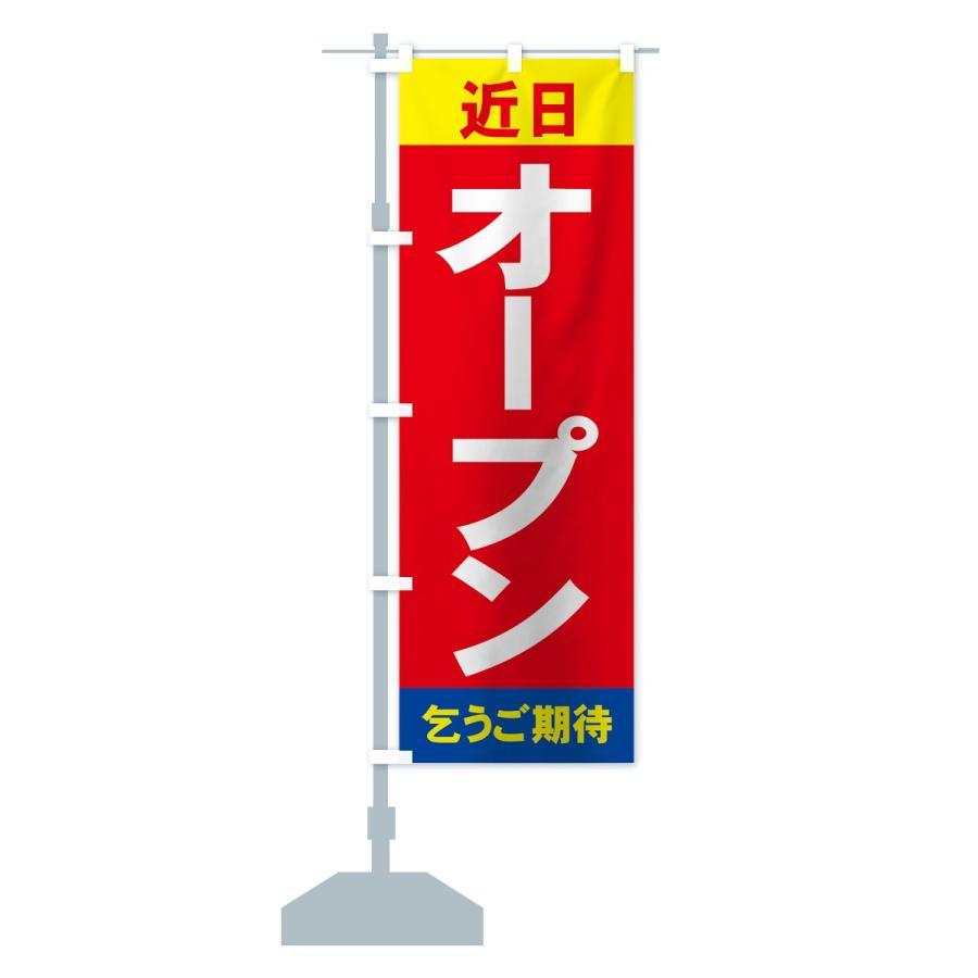 のぼり旗 近日オープン goods-pro 13