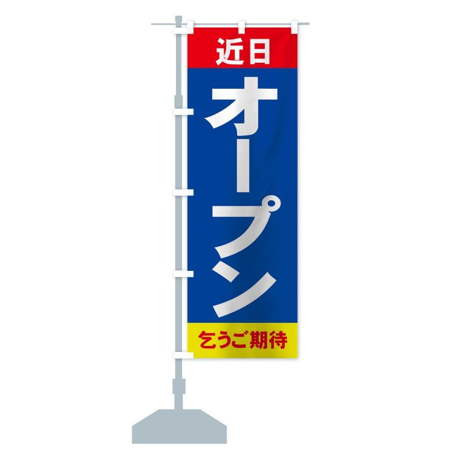 のぼり旗 近日オープン goods-pro 14