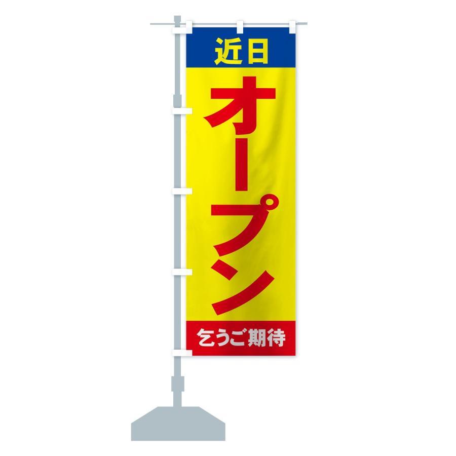 のぼり旗 近日オープン goods-pro 15