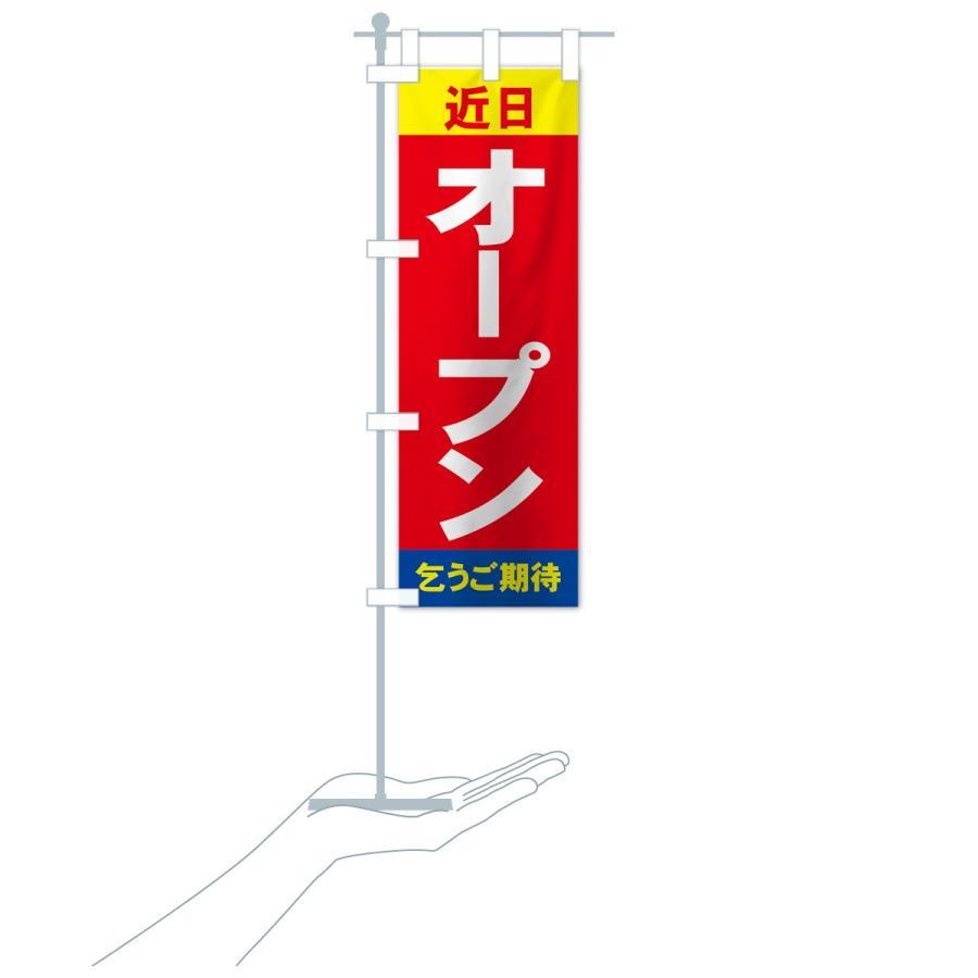 のぼり旗 近日オープン goods-pro 16