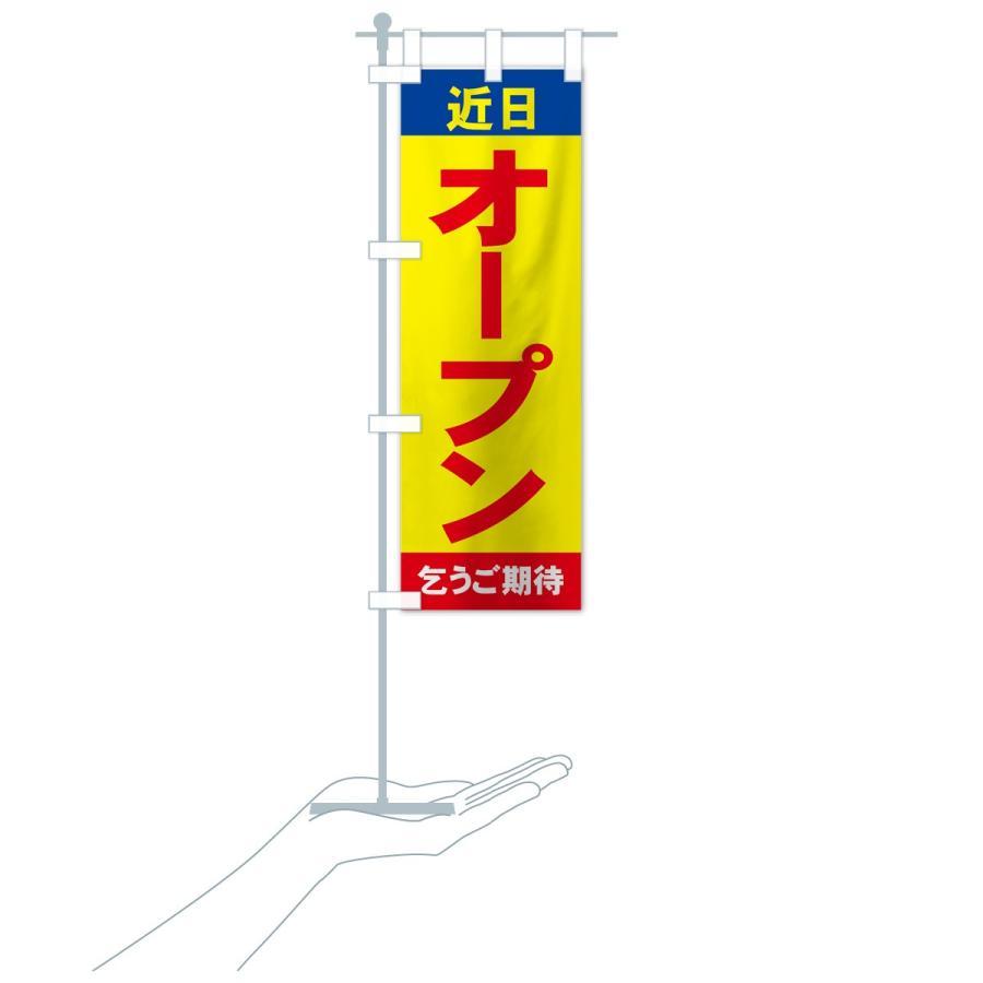 のぼり旗 近日オープン goods-pro 18