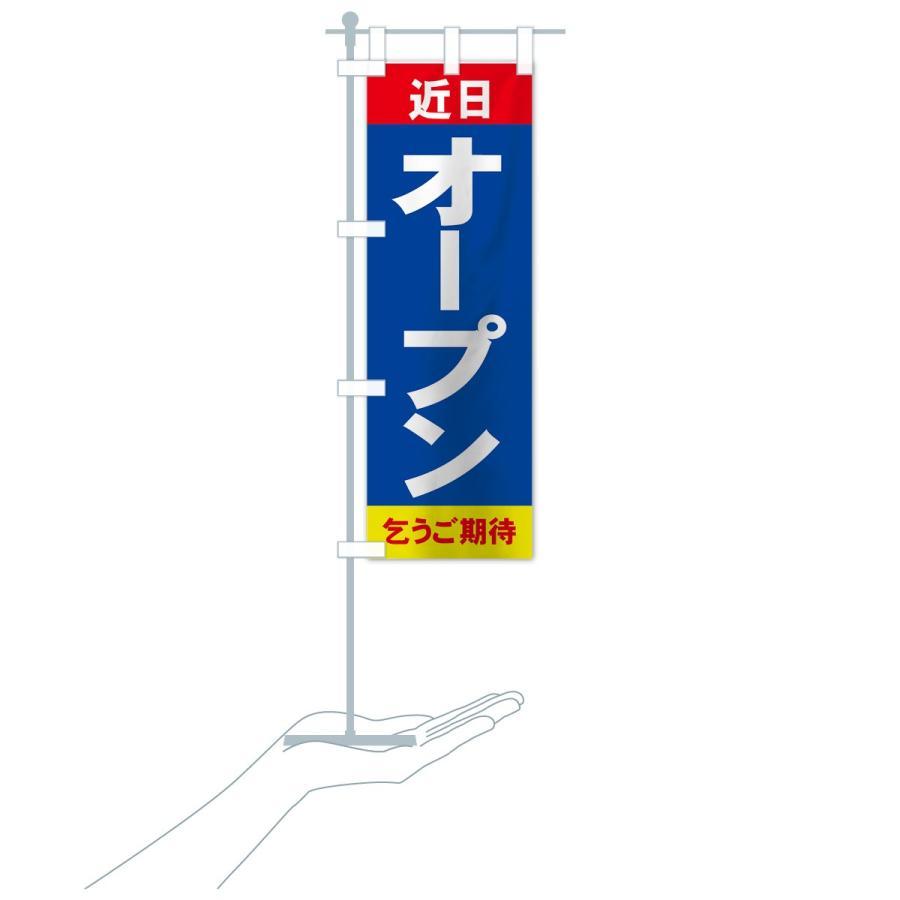 のぼり旗 近日オープン goods-pro 19