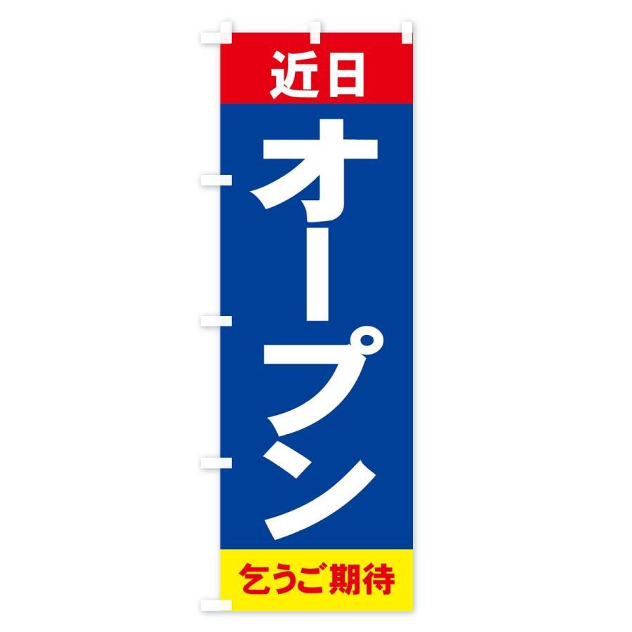 のぼり旗 近日オープン goods-pro 03