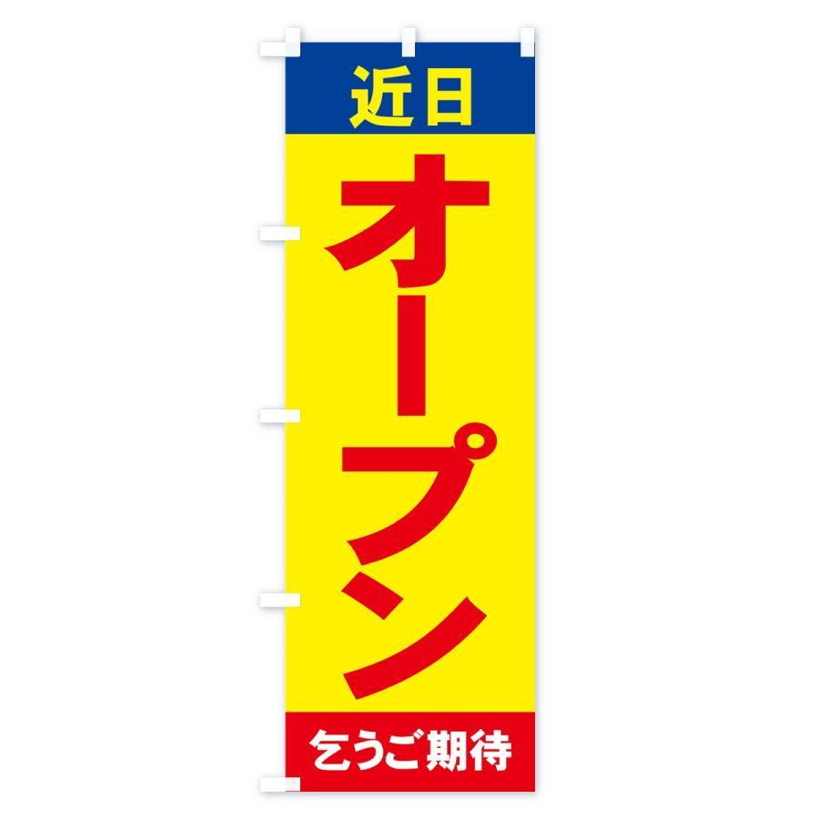 のぼり旗 近日オープン goods-pro 04