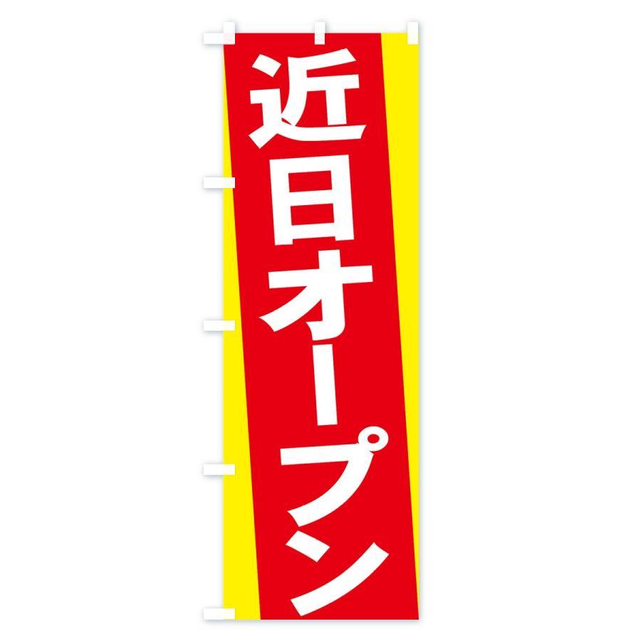 のぼり旗 近日オープン|goods-pro|02