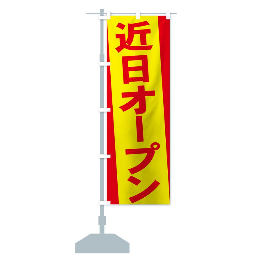 のぼり旗 近日オープン|goods-pro|16