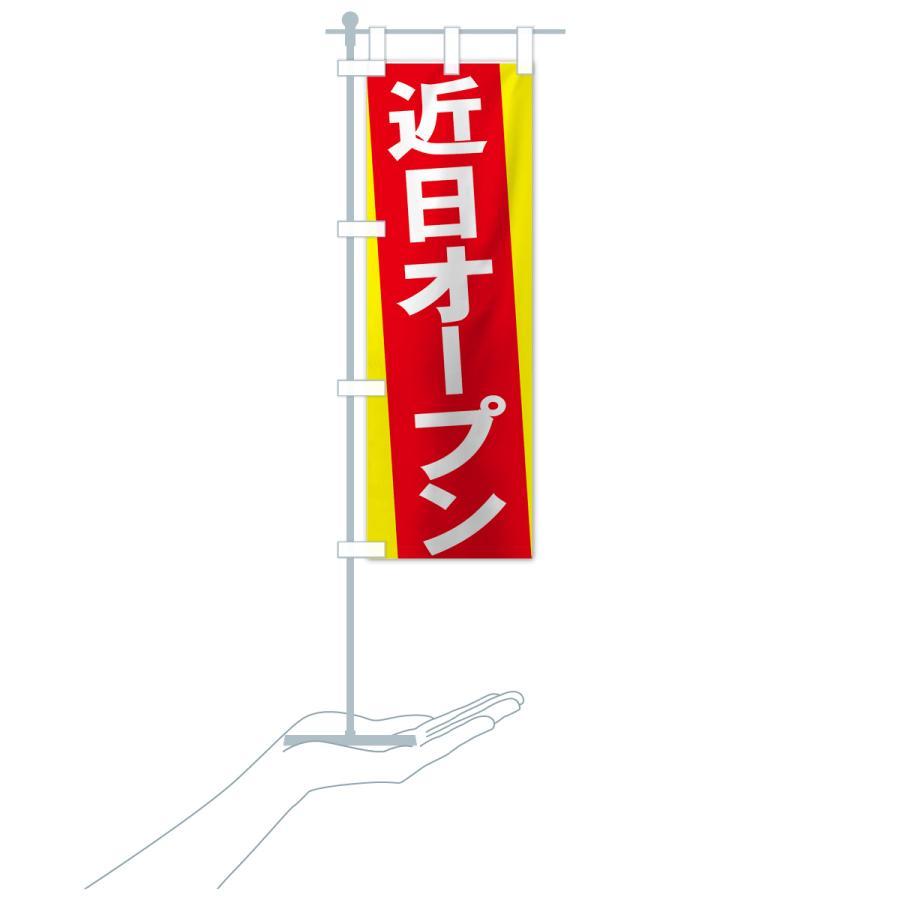 のぼり旗 近日オープン|goods-pro|17