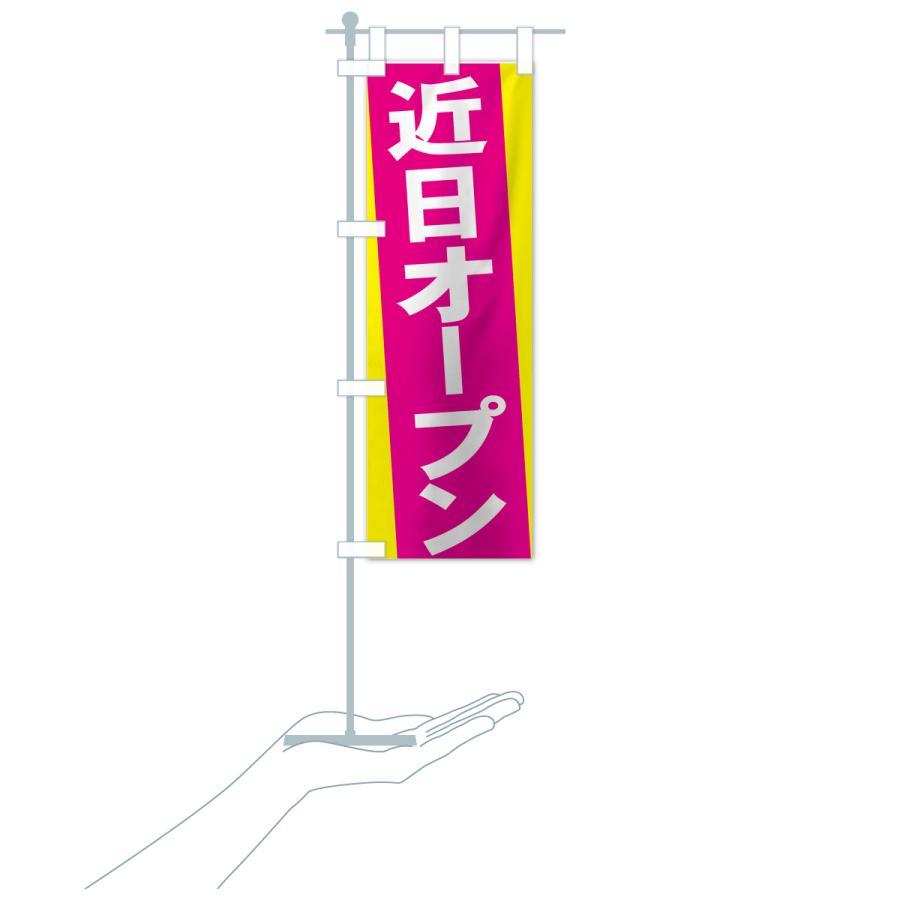 のぼり旗 近日オープン|goods-pro|18