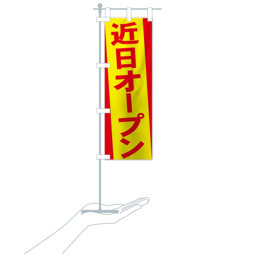 のぼり旗 近日オープン|goods-pro|19