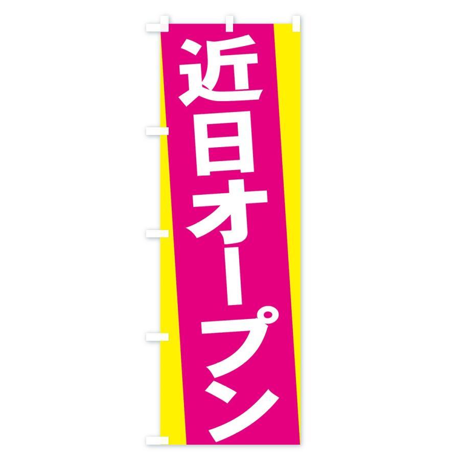 のぼり旗 近日オープン|goods-pro|03