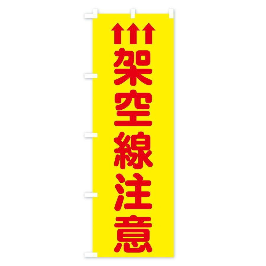 のぼり旗 架空線注意 goods-pro 02