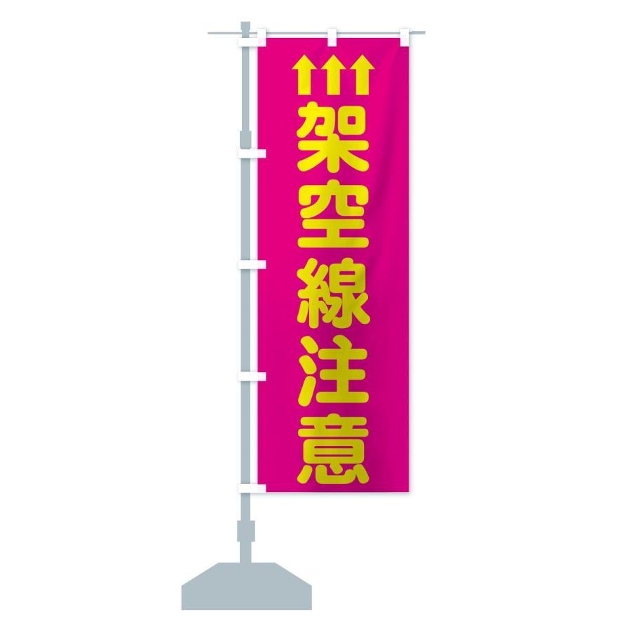 のぼり旗 架空線注意 goods-pro 14