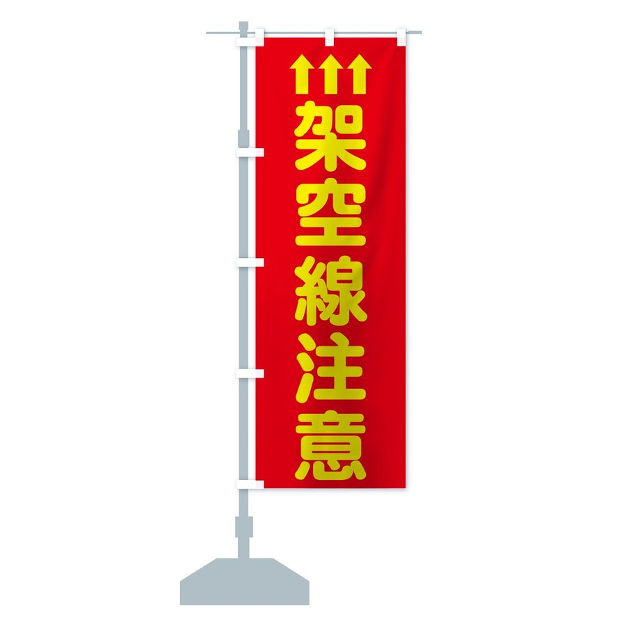 のぼり旗 架空線注意 goods-pro 15