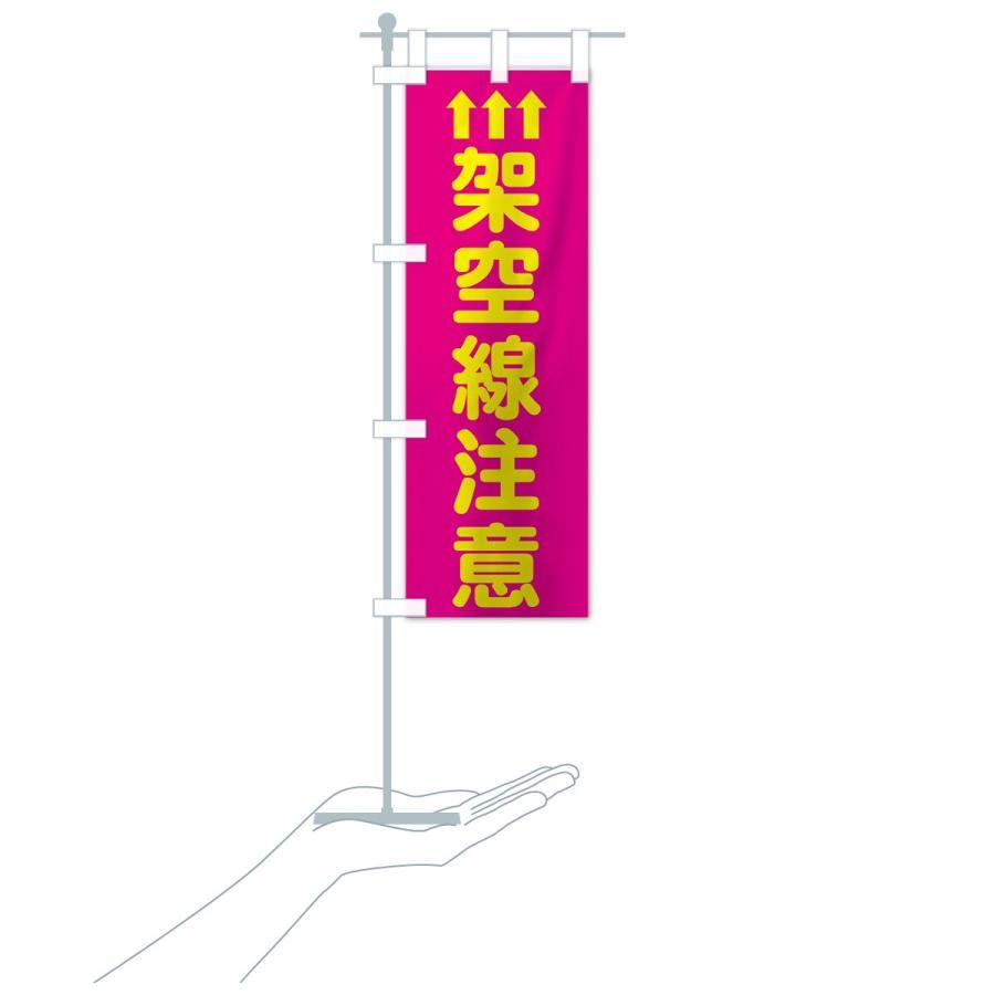 のぼり旗 架空線注意 goods-pro 17