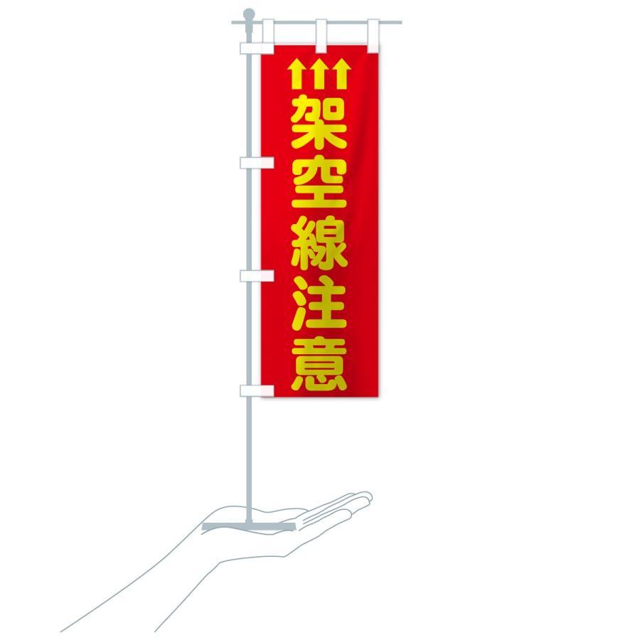 のぼり旗 架空線注意 goods-pro 18