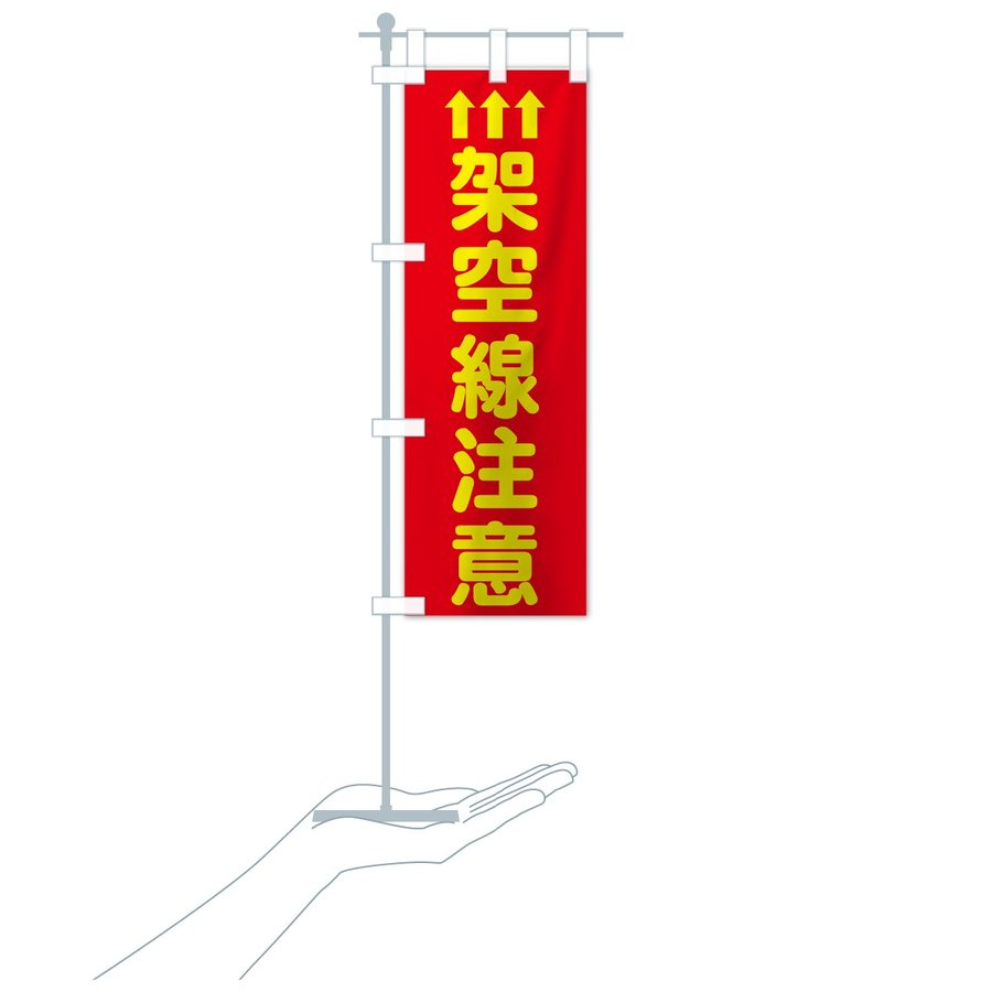 のぼり旗 架空線注意 goods-pro 20