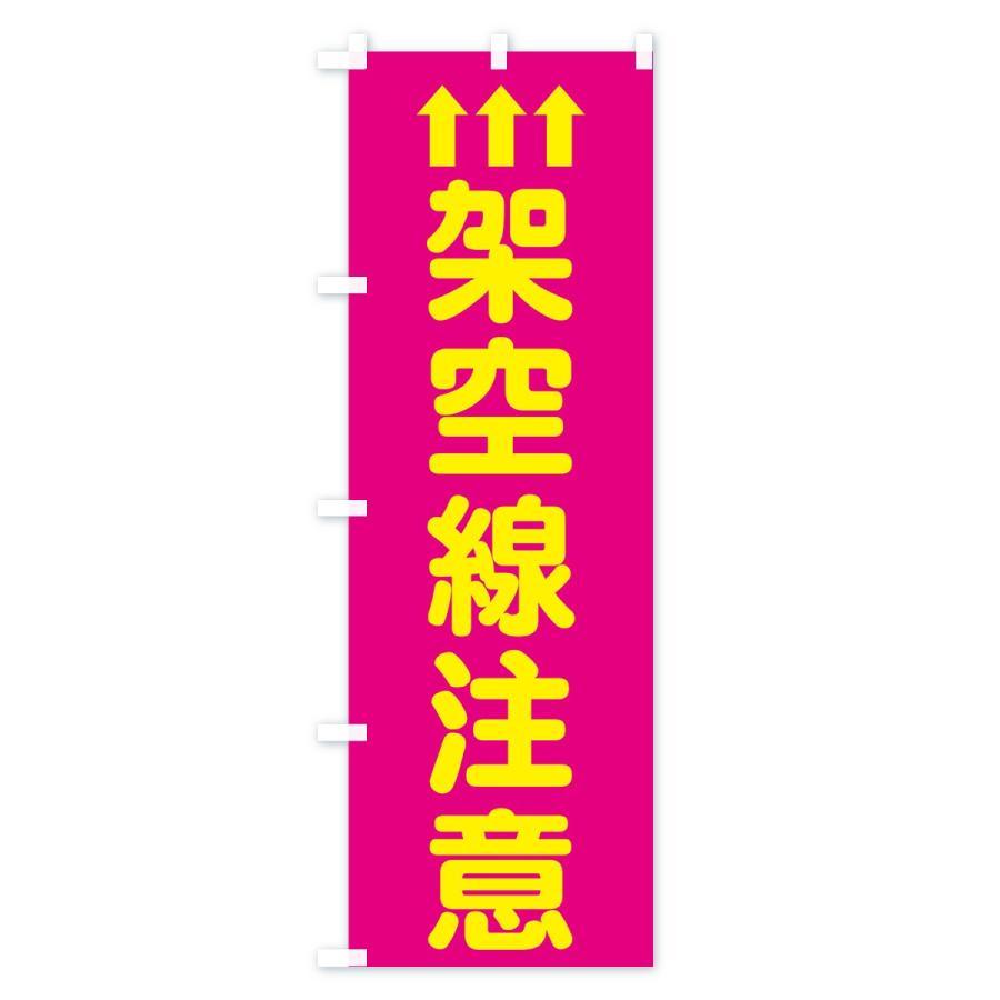 のぼり旗 架空線注意 goods-pro 03