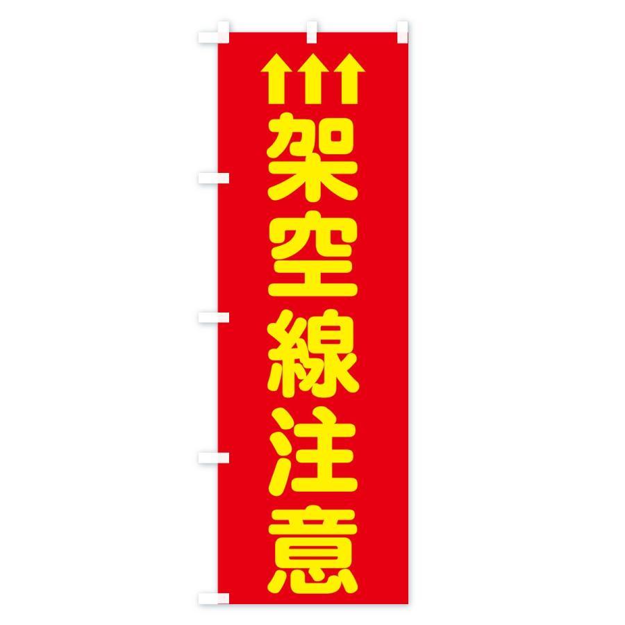 のぼり旗 架空線注意 goods-pro 04