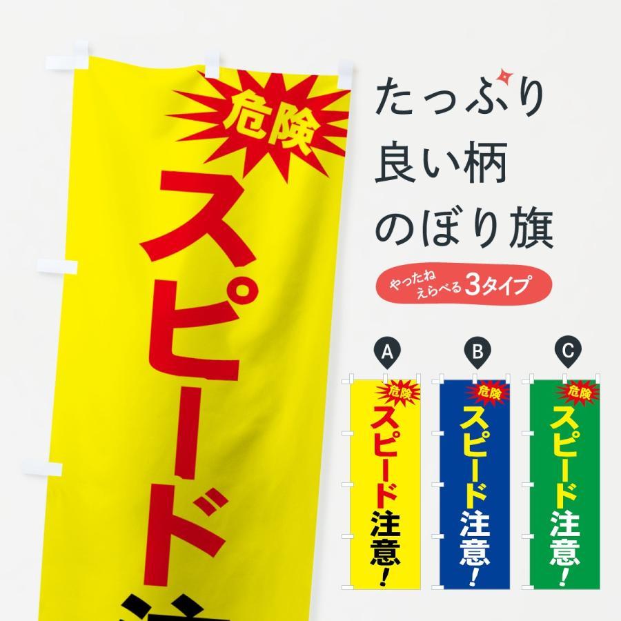 のぼり旗 危険スピード注意|goods-pro