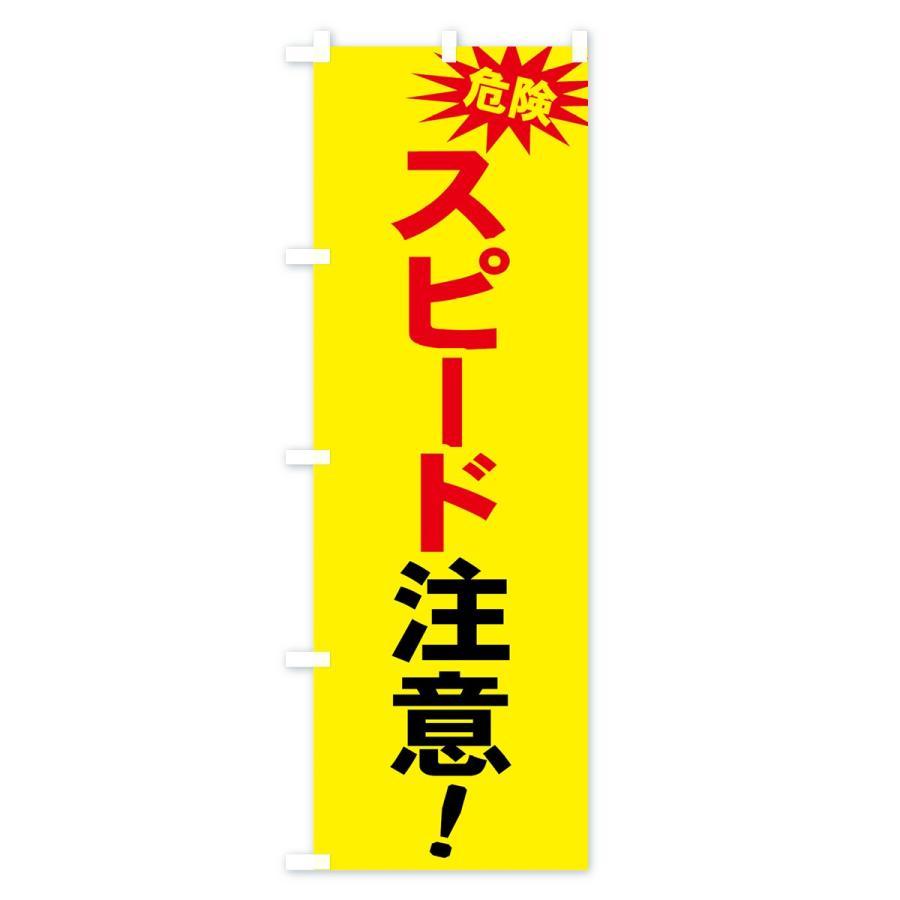 のぼり旗 危険スピード注意|goods-pro|02