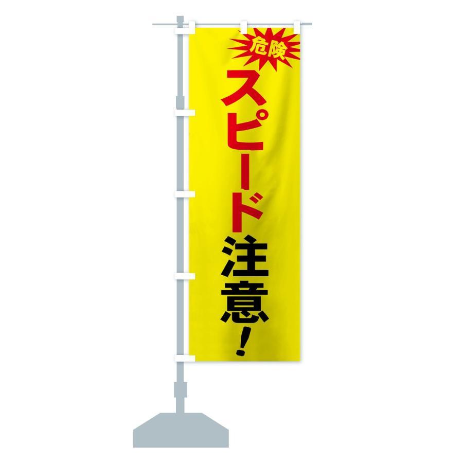 のぼり旗 危険スピード注意|goods-pro|13