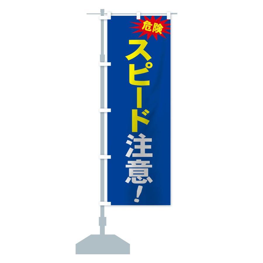 のぼり旗 危険スピード注意|goods-pro|14
