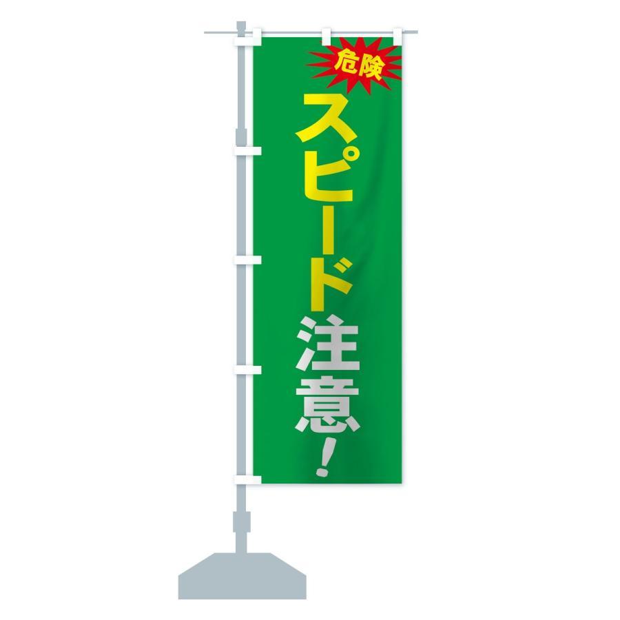 のぼり旗 危険スピード注意|goods-pro|15