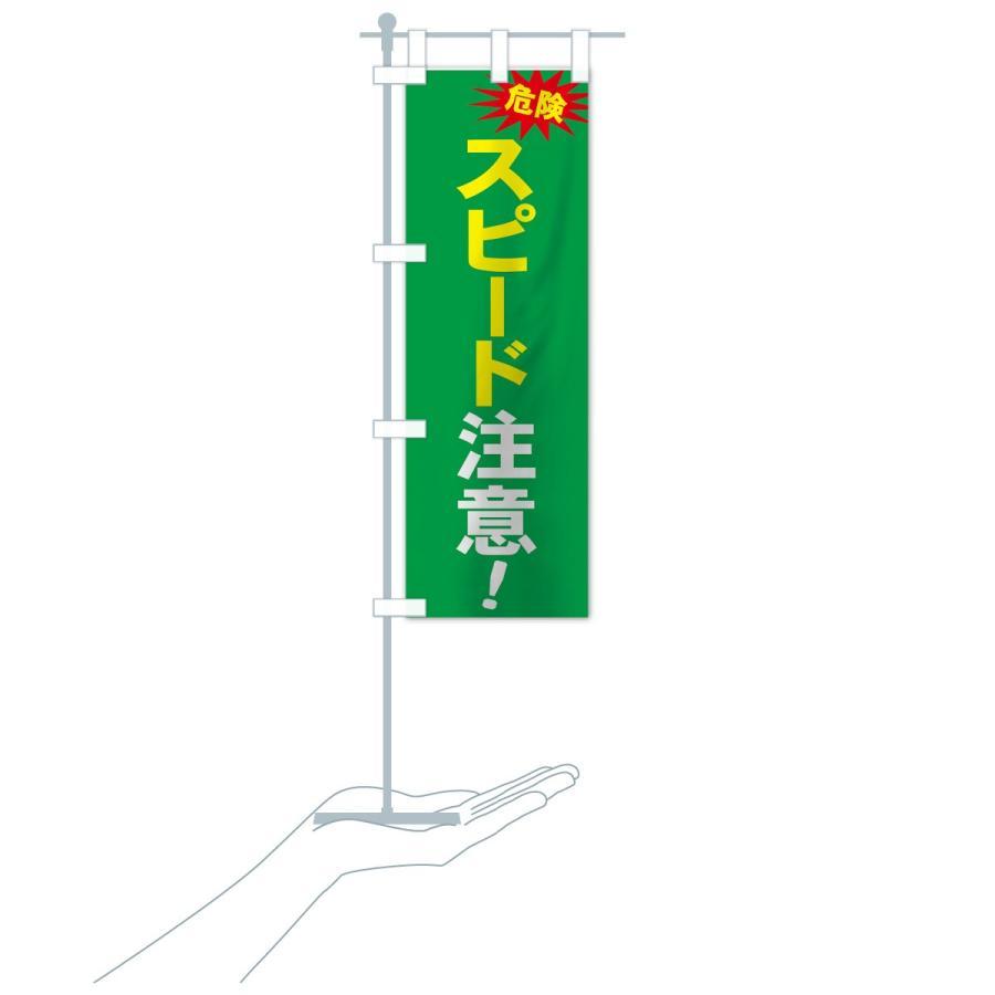 のぼり旗 危険スピード注意|goods-pro|20