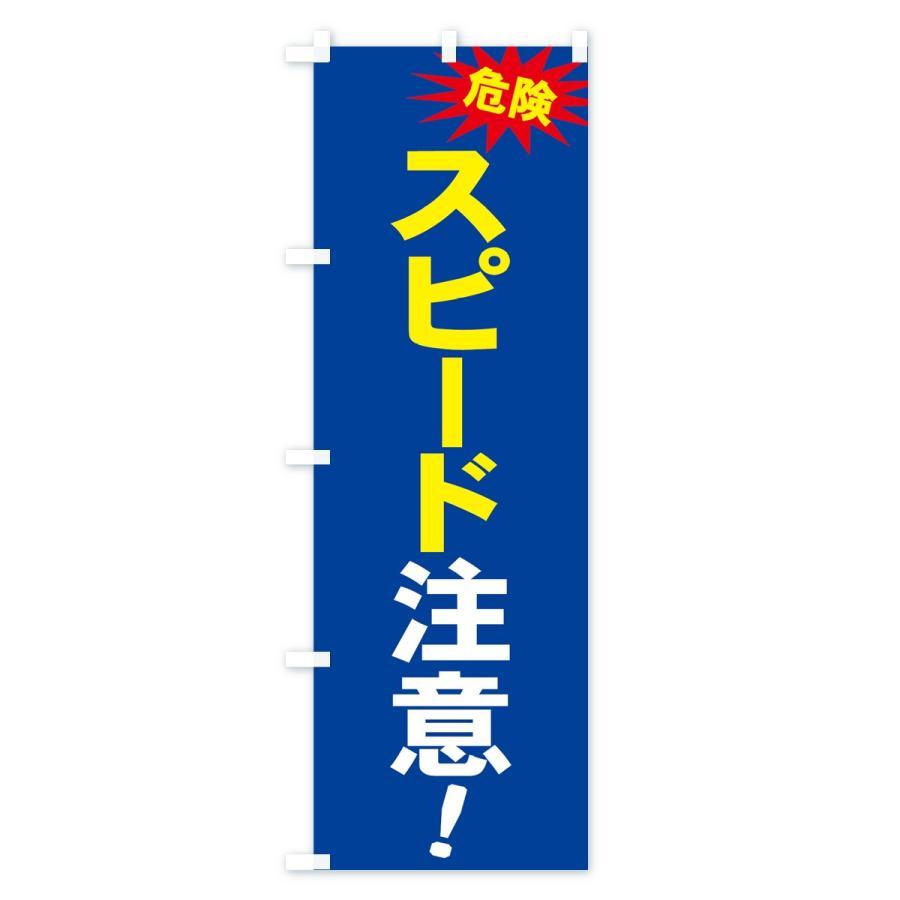 のぼり旗 危険スピード注意|goods-pro|03