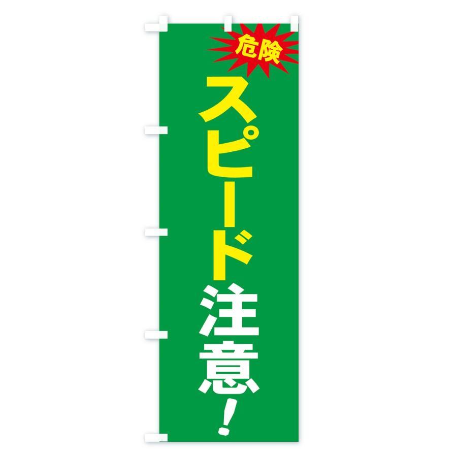 のぼり旗 危険スピード注意|goods-pro|04