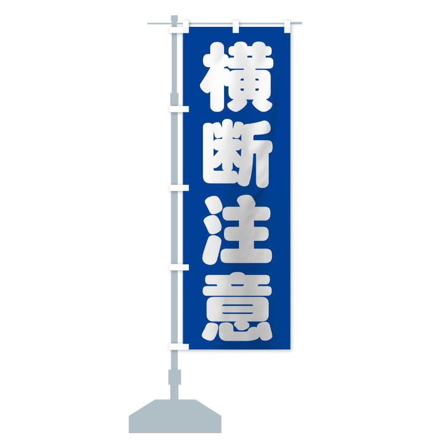のぼり旗 横断注意|goods-pro|14
