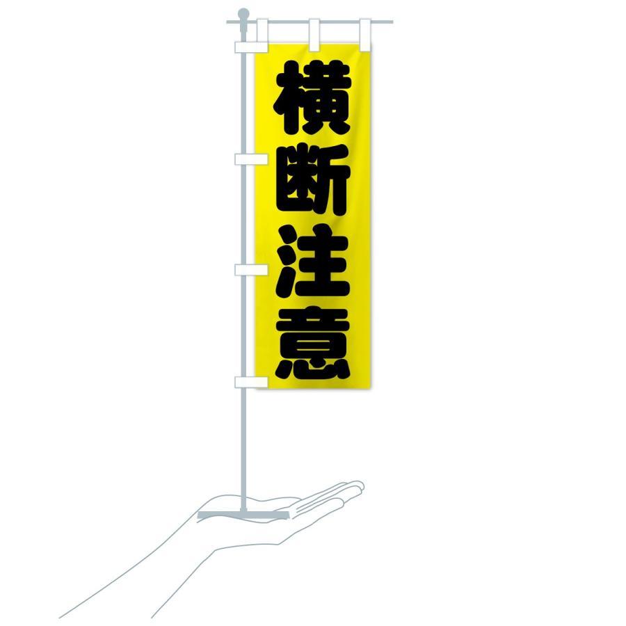 のぼり旗 横断注意|goods-pro|16