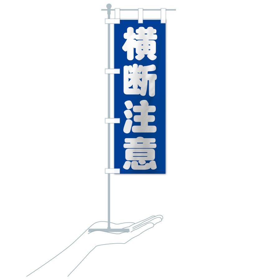 のぼり旗 横断注意|goods-pro|19
