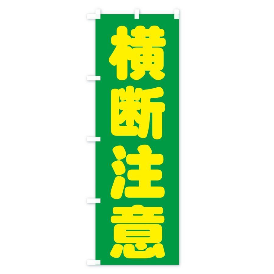 のぼり旗 横断注意|goods-pro|04