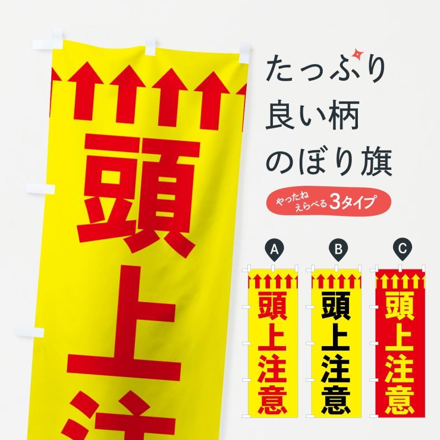 のぼり旗 頭上注意|goods-pro