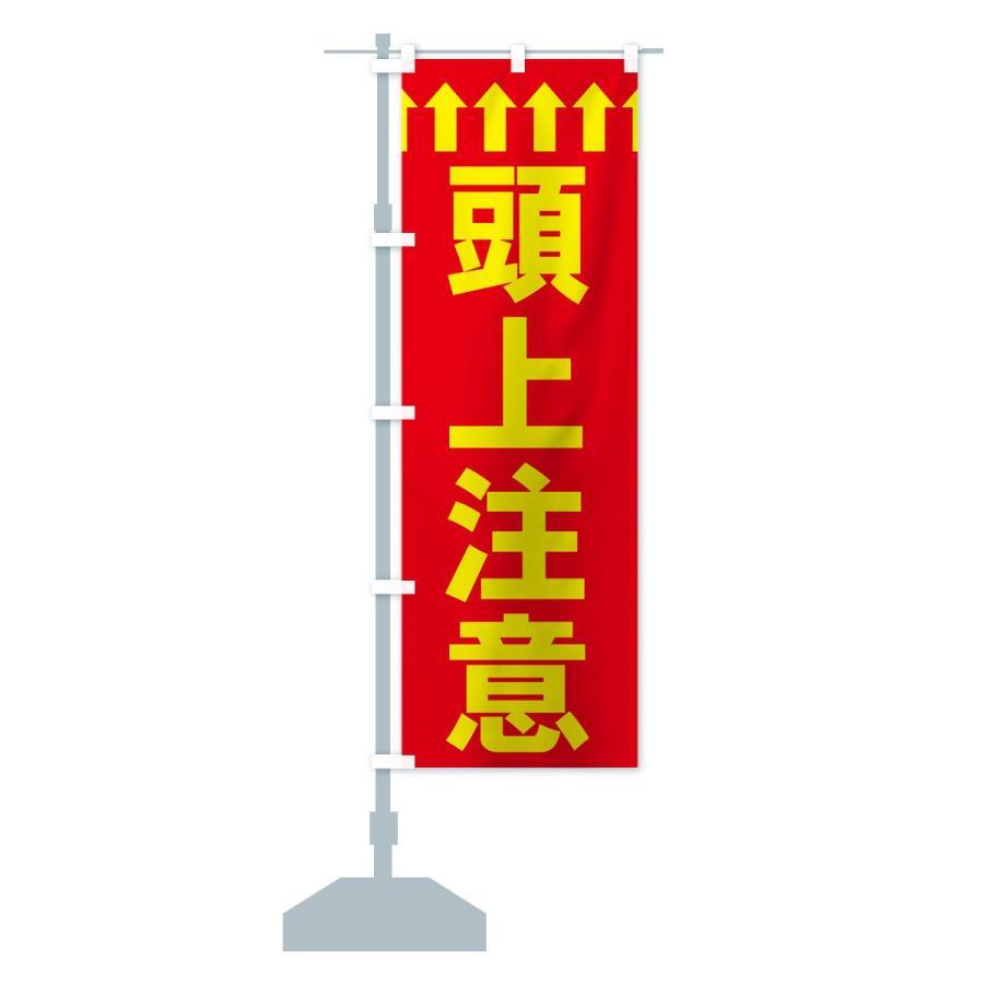 のぼり旗 頭上注意|goods-pro|15