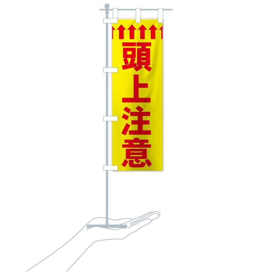 のぼり旗 頭上注意|goods-pro|16