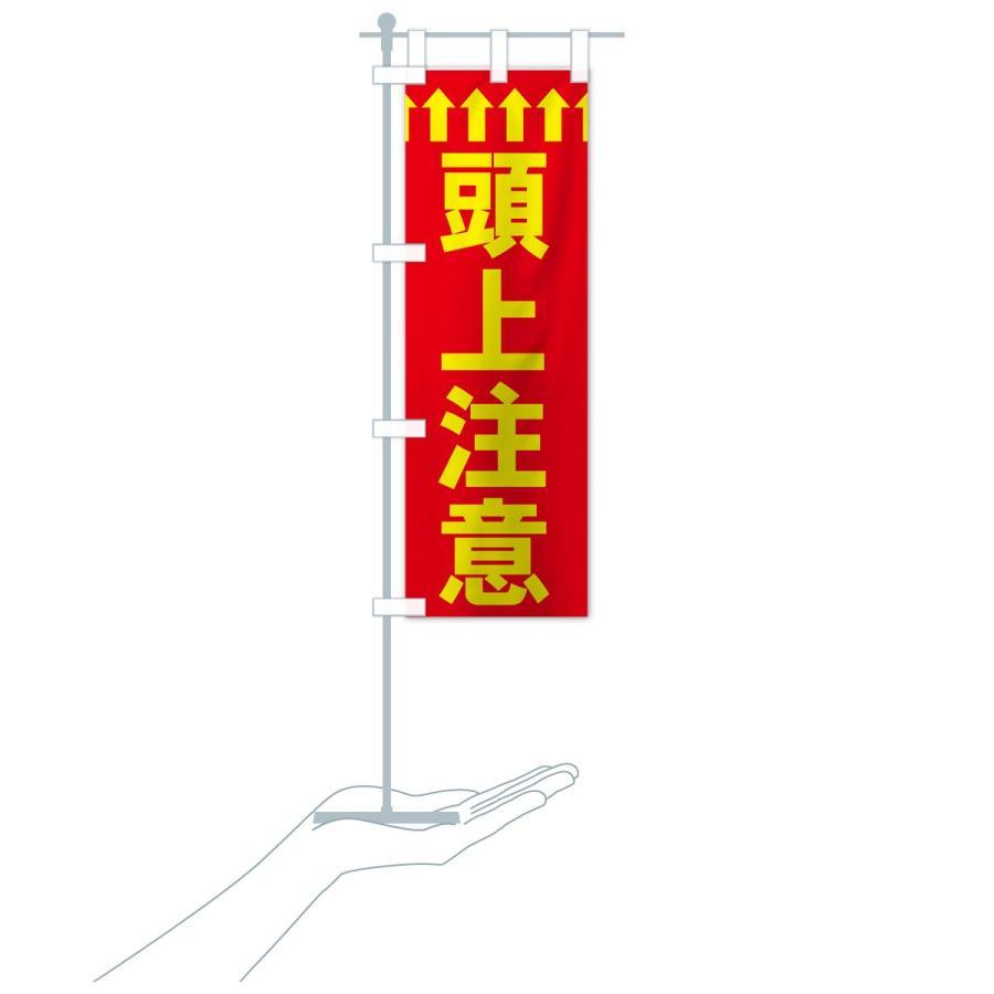 のぼり旗 頭上注意|goods-pro|18